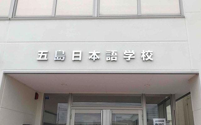 五島日本語学校とは
